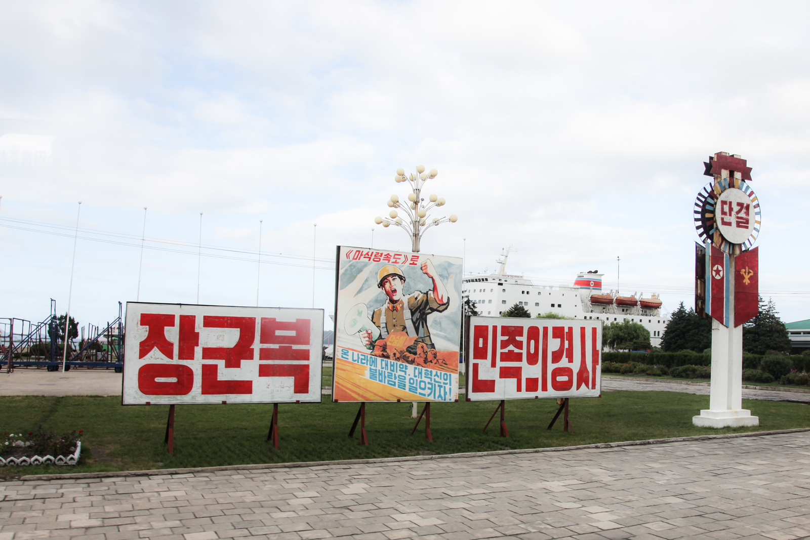 Propaganda billboard in Wonson.