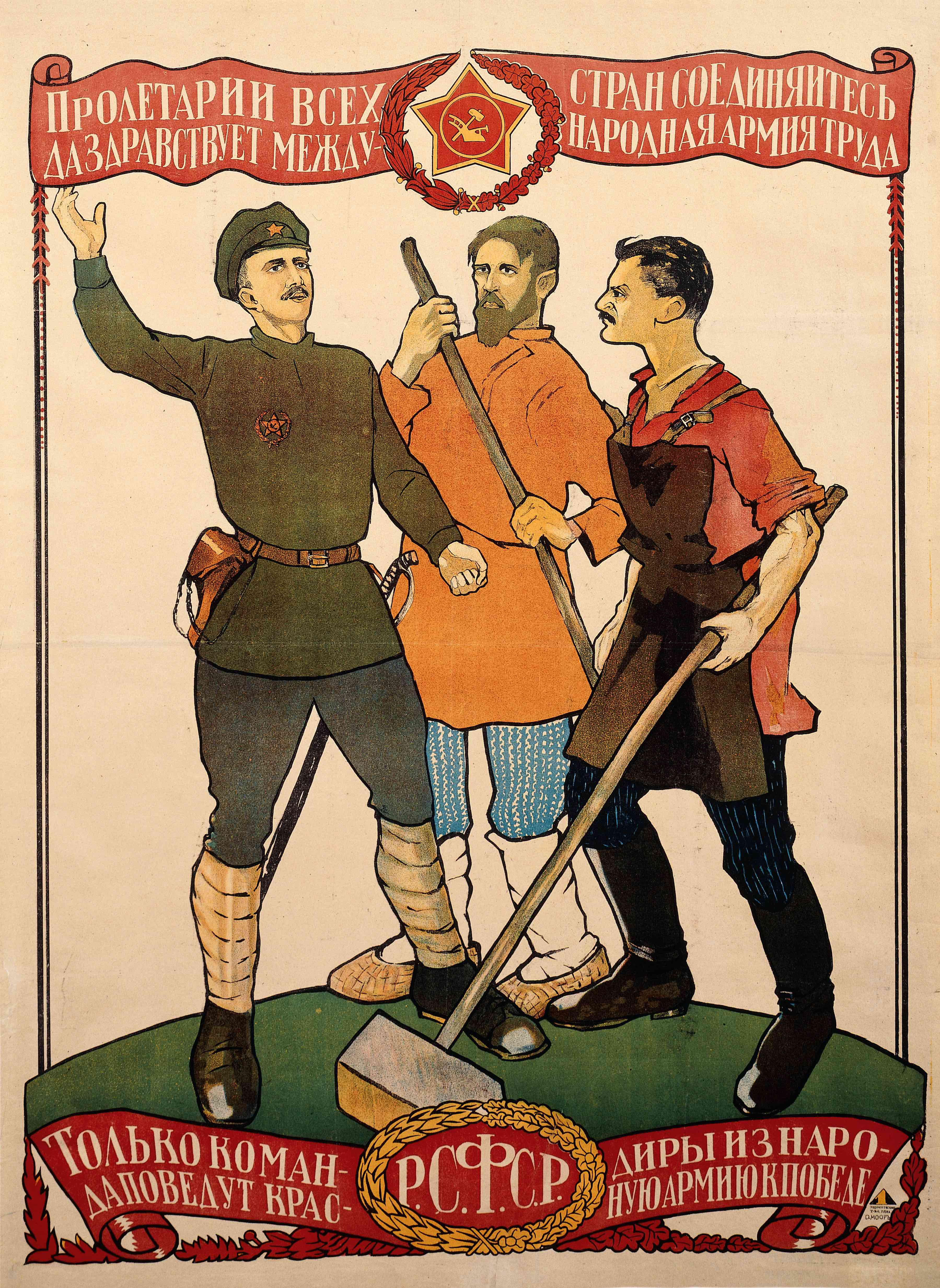 Proletarians of all Lands, Unite, Dmitrii Moor, 1918. Purchased 2016. The David King Collection at Tate