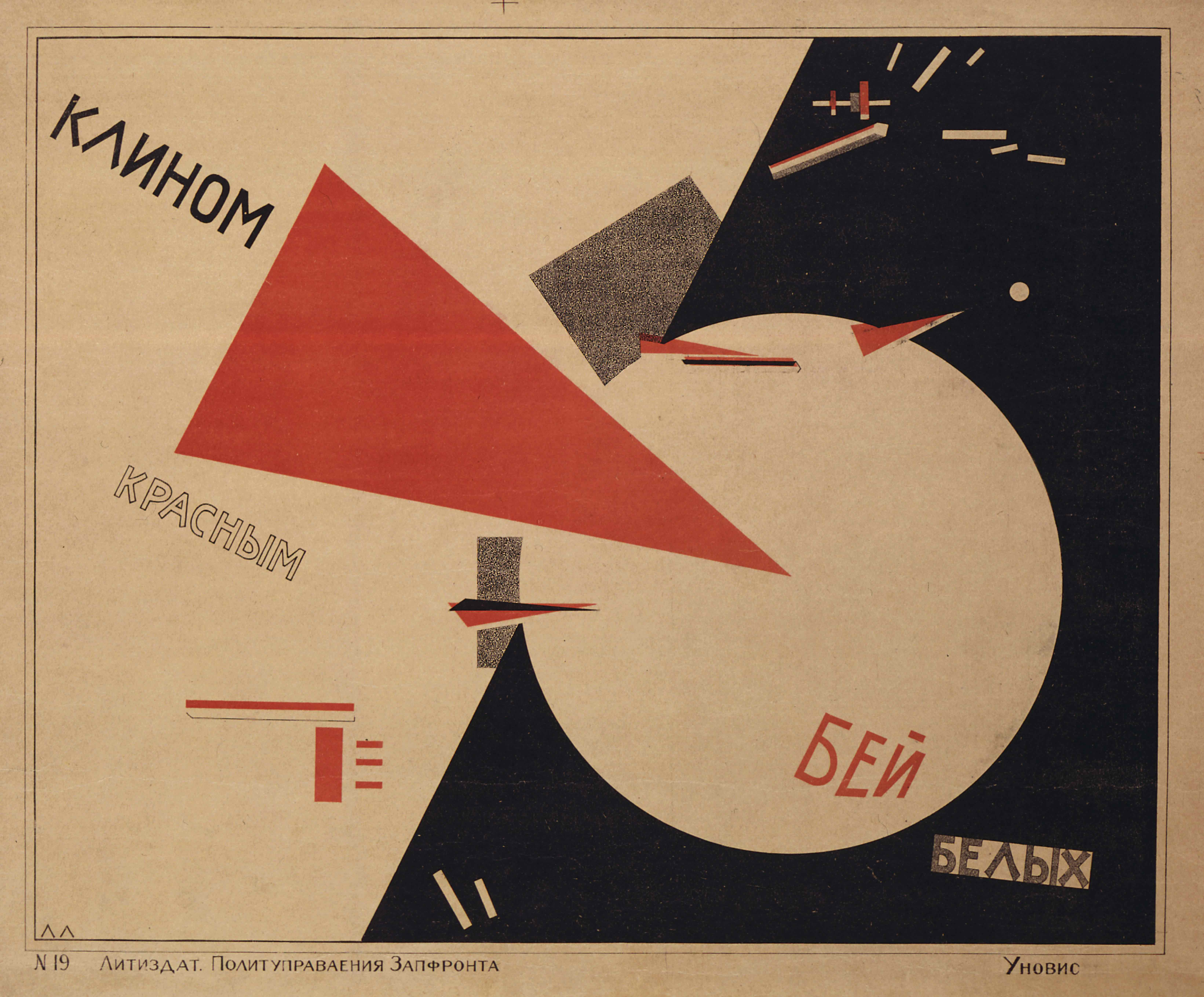 Beat the Whites with the Red Wedge, El Lissitzy, 1920. Purchased 2016. The David King Collection at Tate