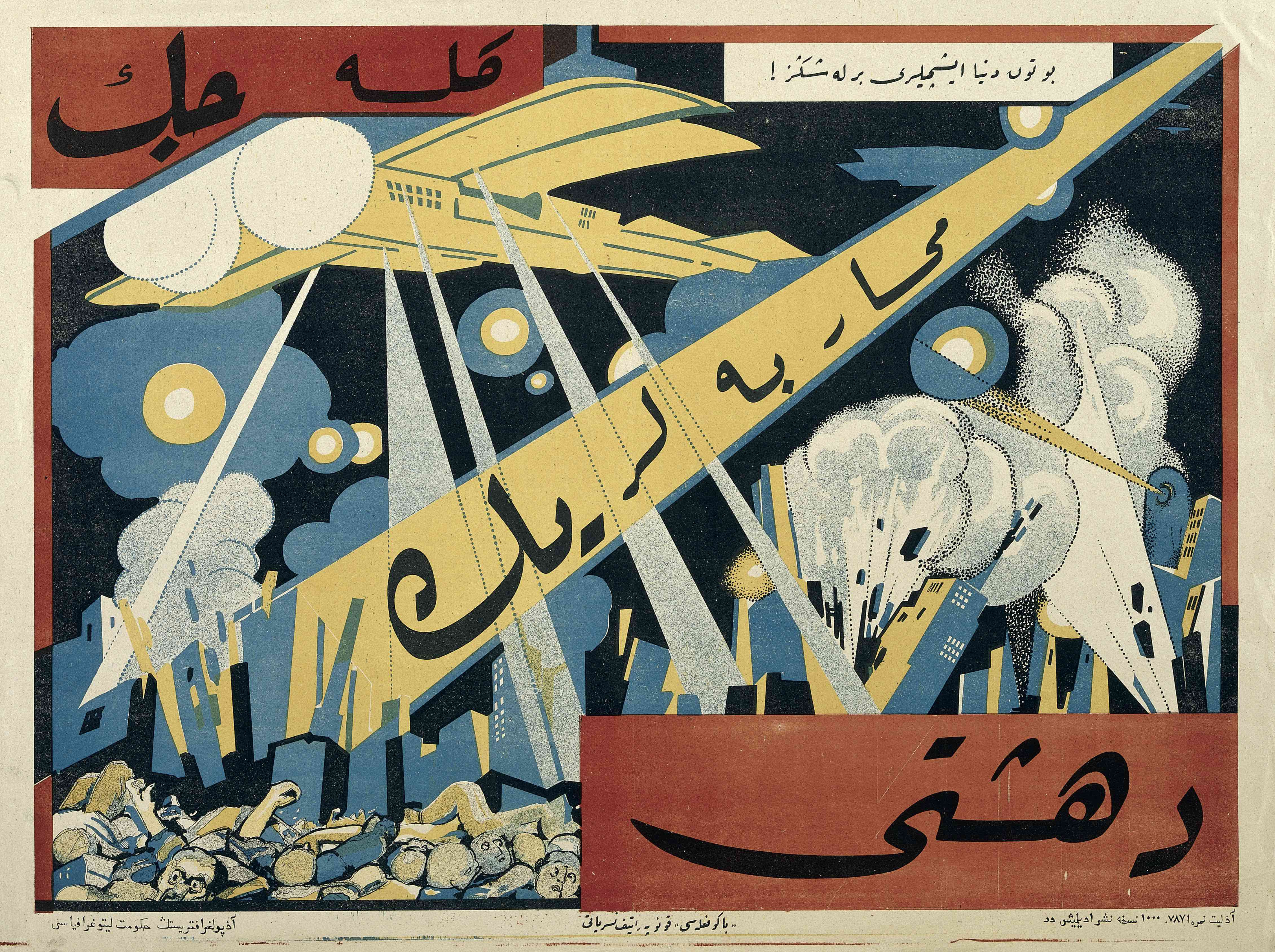 The Nightmare of Future Wars - Workers of the World Unite! , Soviet School, 1920s. Purchased 2016. The David King Collection at Tate