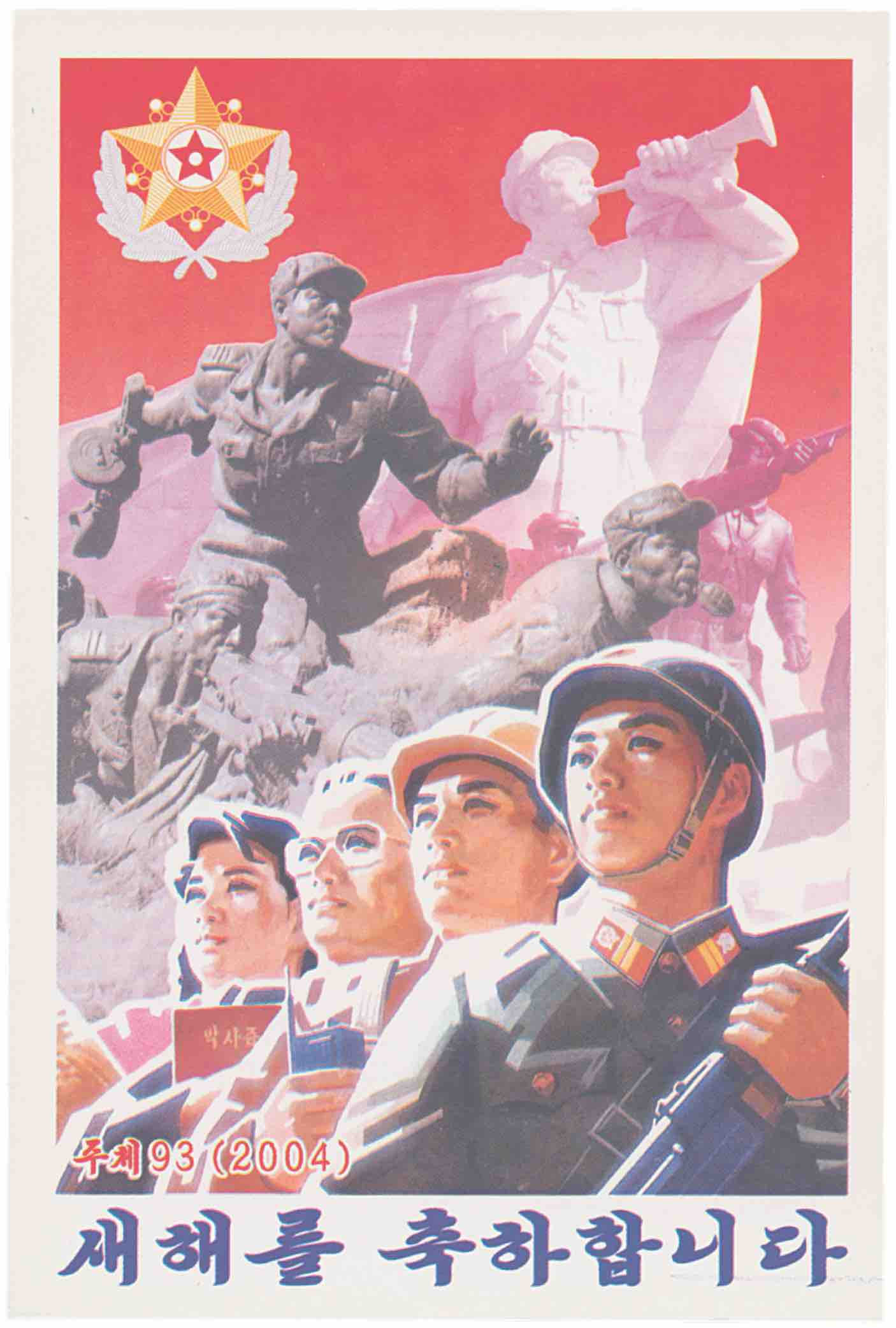 A New Year's postcard from 2004 (Juche year 93) for use by members of the DPRK military services. The emblem (top left) is that of the 'Supreme Commander' (at that time Kim Jong Il). The card shows the various eras of military service. In the background the sculptures are of anti-Japanese guerrillas, then in the mid-ground 'hero soldiers' from the Korean War. In the foreground we see a contemporary soldier with members of the public (from left to right, a farmer, an intellectual and a worker) in unity. The slogan at the bottom reads: 'Happy New Year'.