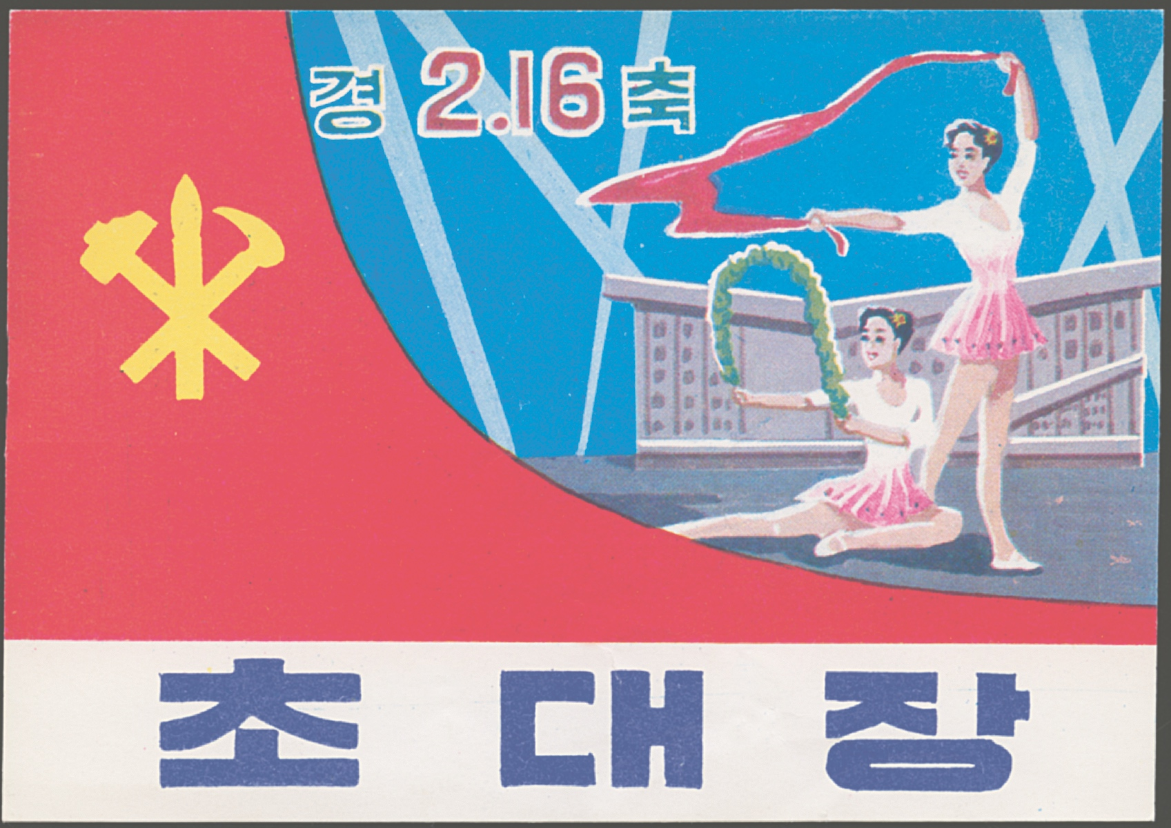 Ticket for the 1996 Mass Games entitled 'Down with Imperialism Union' – an organisation established by Kim Il Sung in 1926 and considered to be the precursor of the Worker's Party, the ruling party since 1945