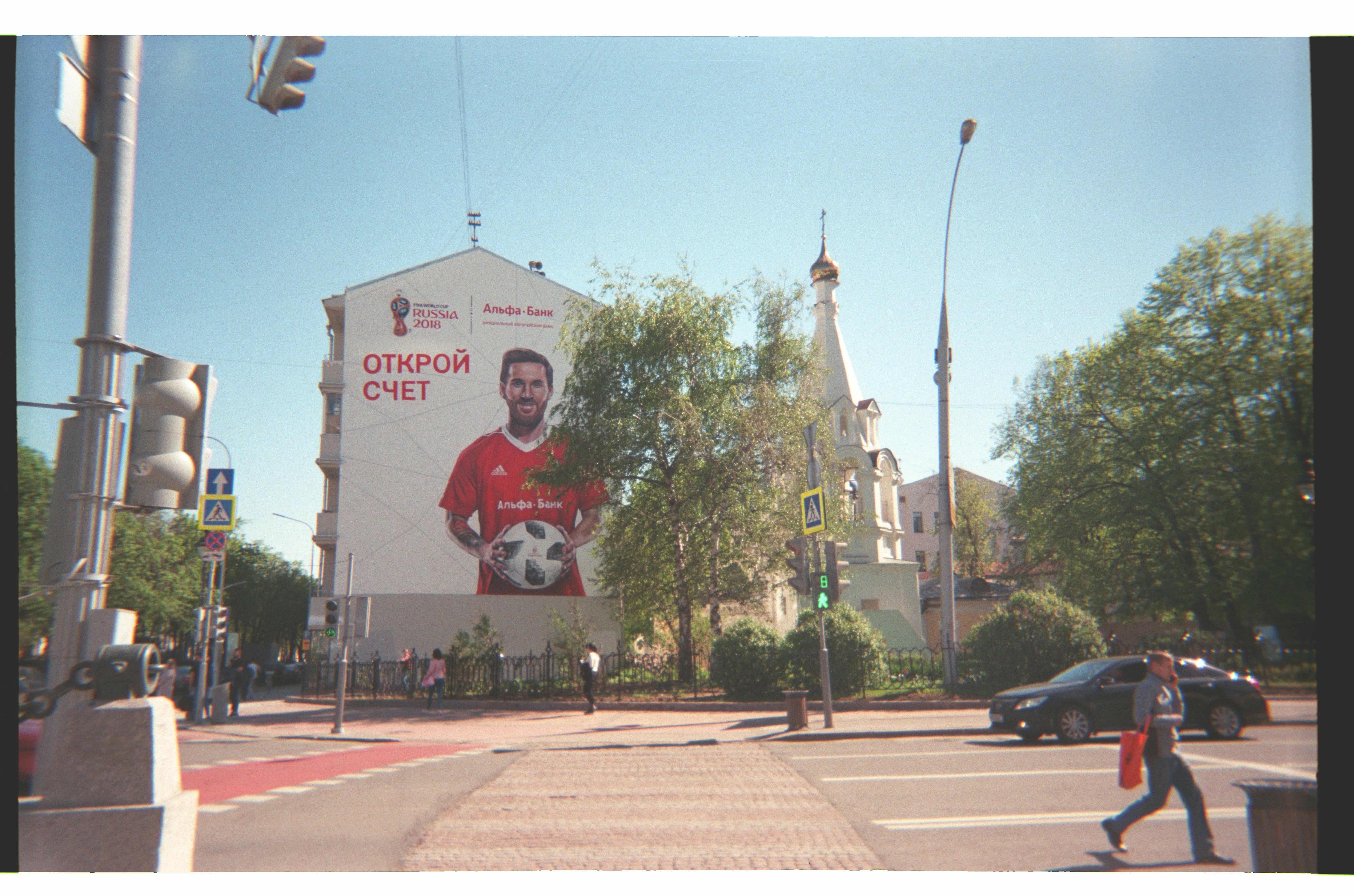 Moscow 1 - Sergey Novikov (Goal Click Russia) copy